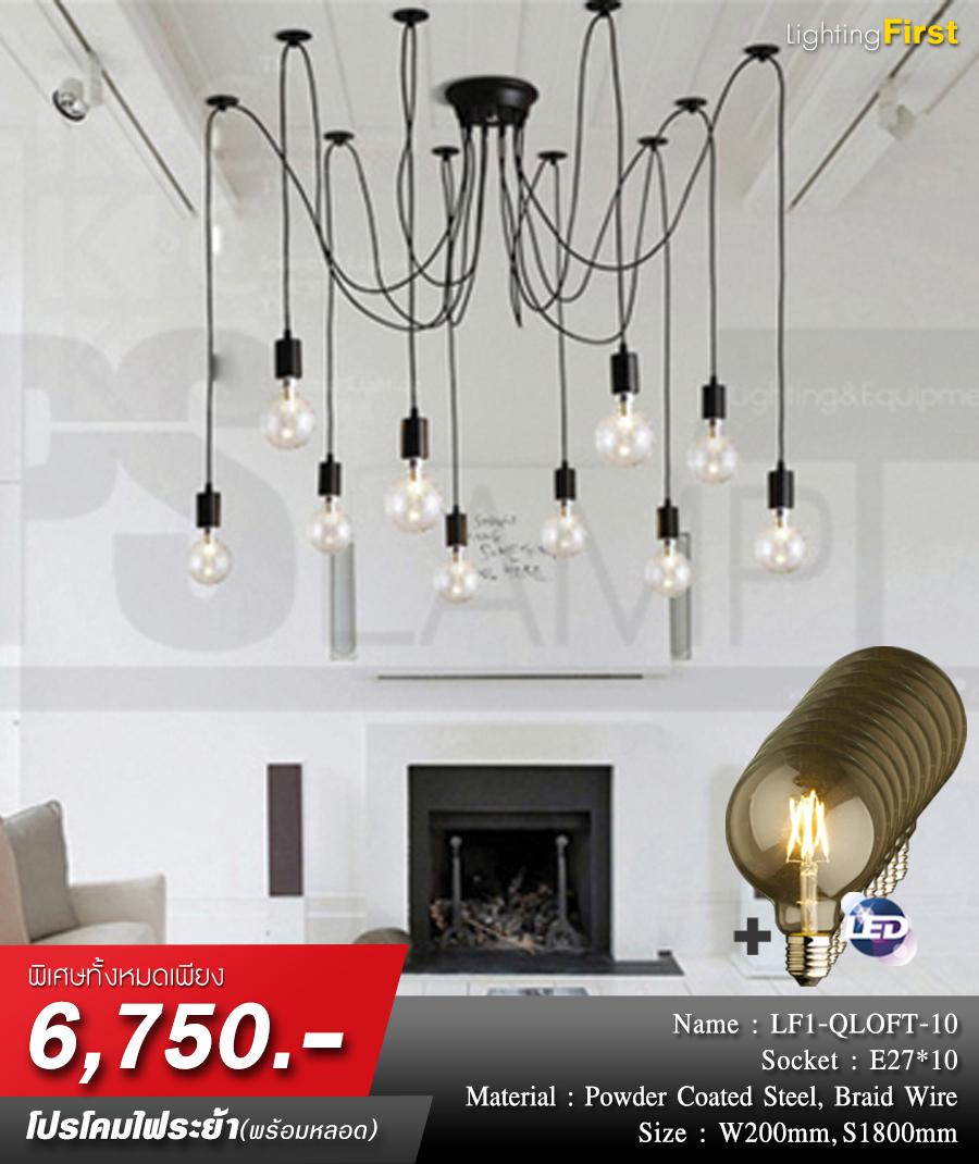 โคมไฟระย้า โคมไฟเพดาน โคมไฟวินเทจ โคมไฟลอฟท์ LOFT LFB1011