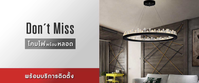 โคมไฟเพดาน โคมไฟระย้า โคมไฟวินเทจ ลอฟท์ loft