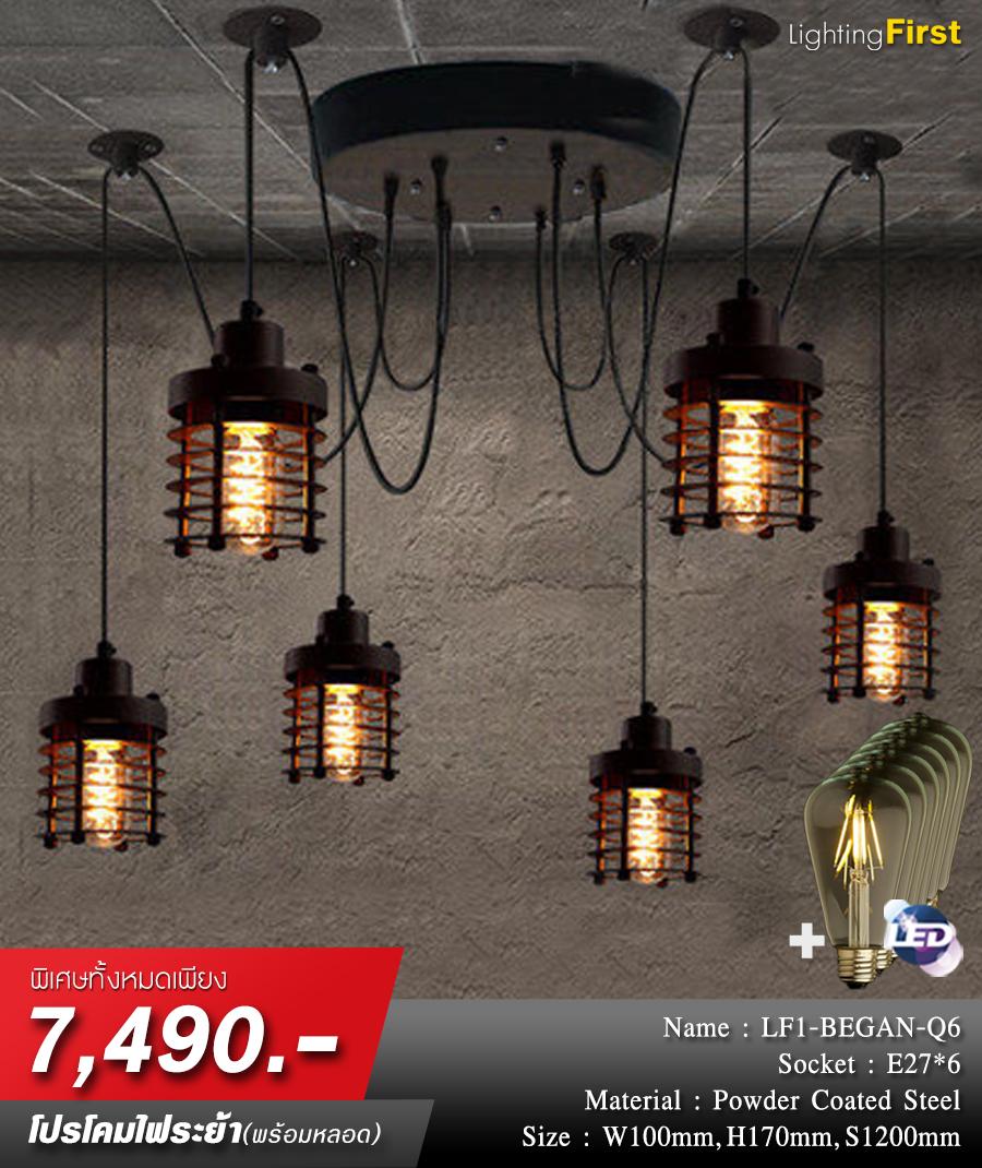 โคมไฟระย้า โคมไฟเพดาน โคมไฟวินเทจ โคมไฟลอฟท์ LOFT LFB1002