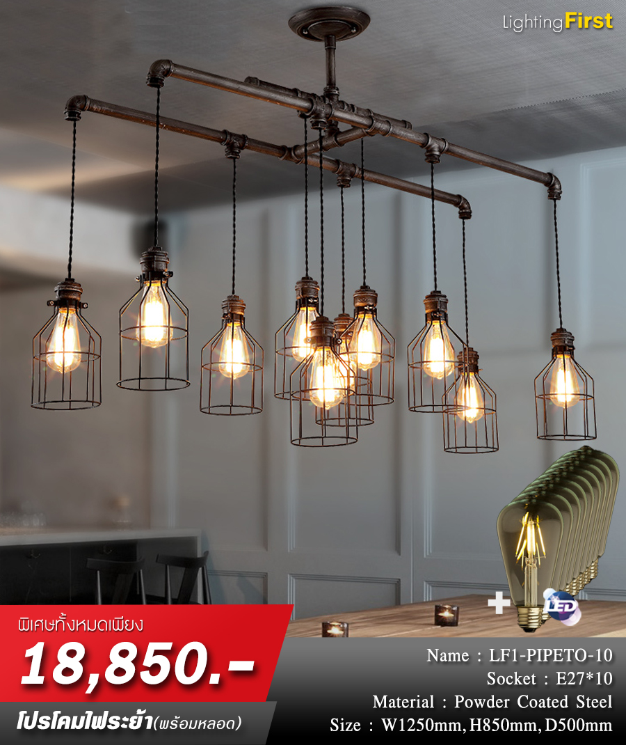 โคมไฟระย้า โคมไฟเพดาน โคมไฟวินเทจ โคมไฟลอฟท์ LOFT LFB1009