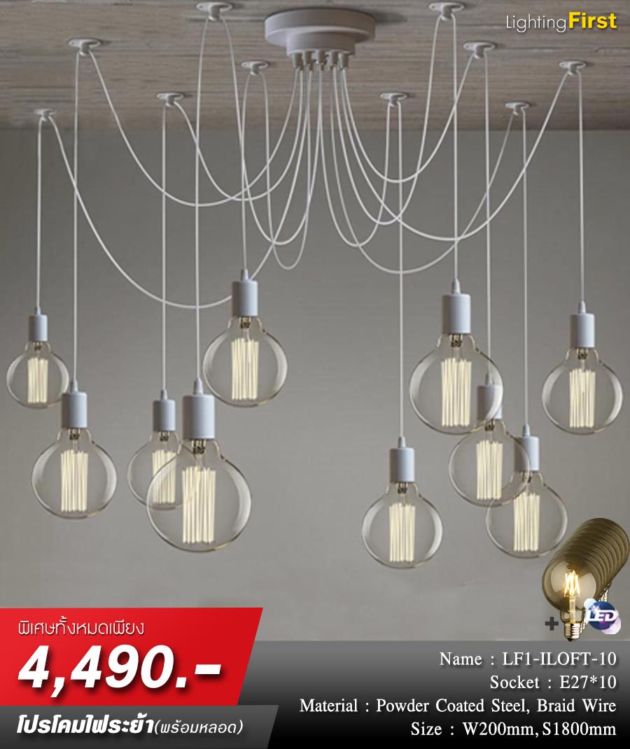 โคมไฟระย้า โคมไฟเพดาน โคมไฟวินเทจ โคมไฟลอฟท์ LOFT LFB1013