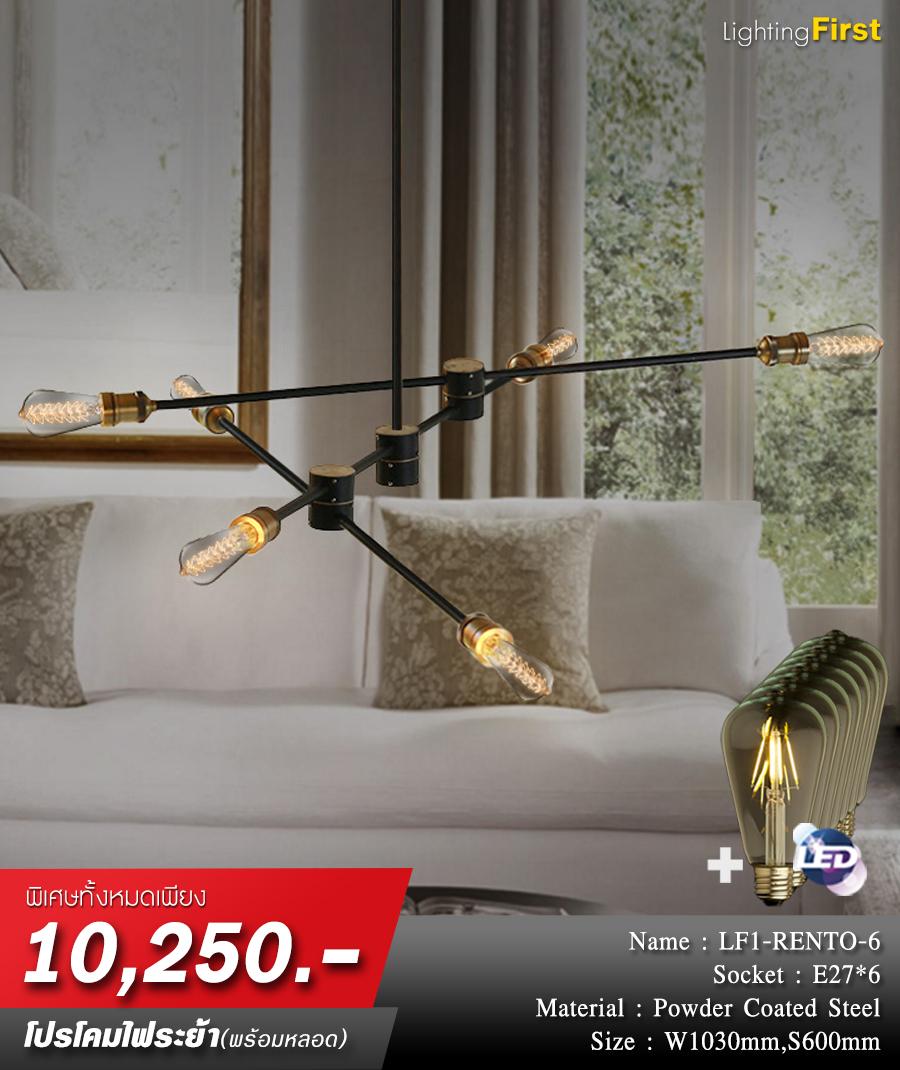 โคมไฟระย้า โคมไฟเพดาน โคมไฟวินเทจ โคมไฟลอฟท์ LOFT LFB1014
