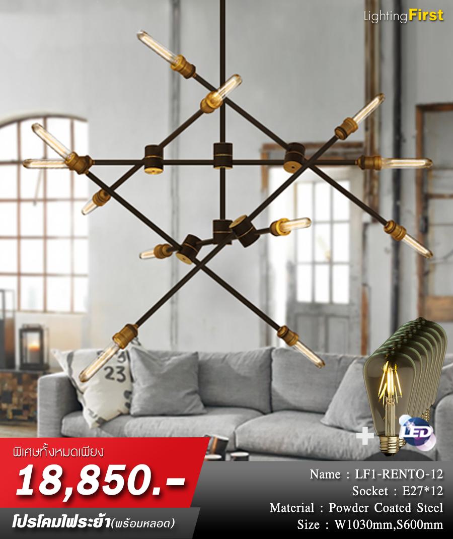 โคมไฟระย้า โคมไฟเพดาน โคมไฟวินเทจ โคมไฟลอฟท์ LOFT LFB1015