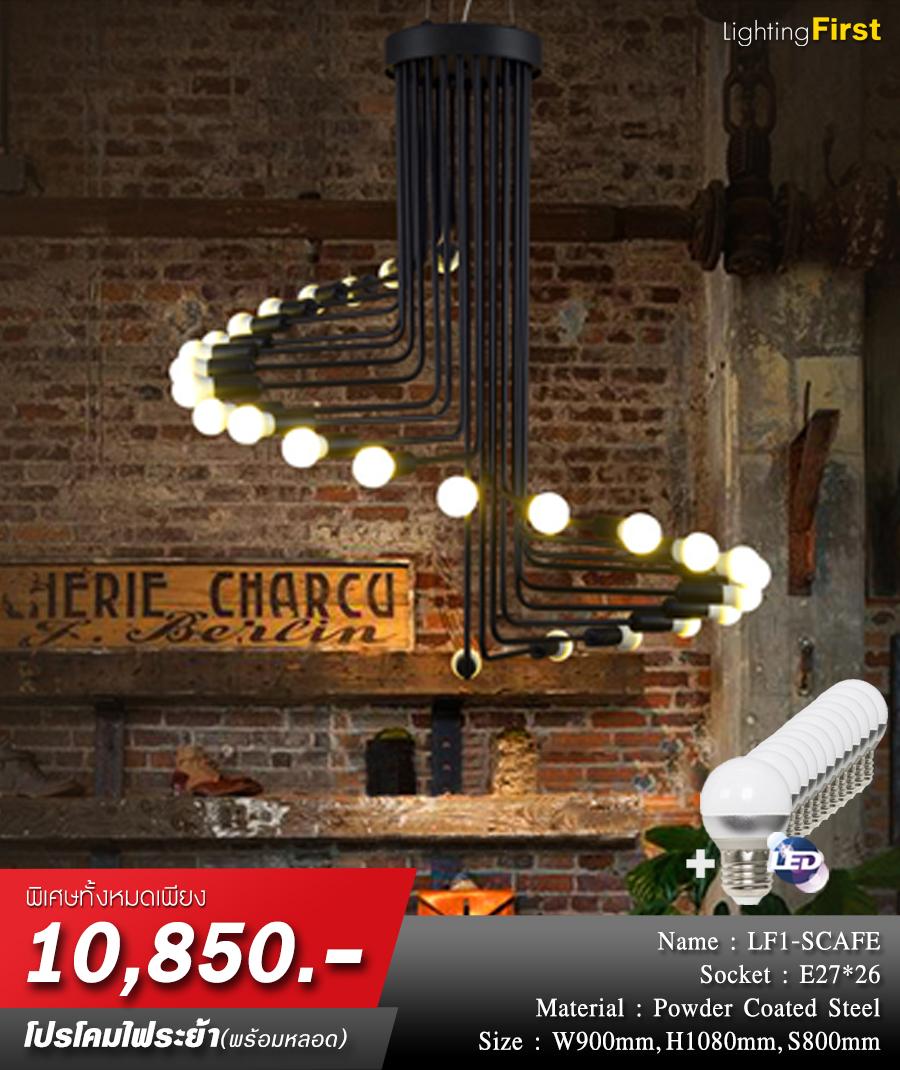 โคมไฟระย้า โคมไฟเพดาน โคมไฟวินเทจ โคมไฟลอฟท์ LOFT LFB1016