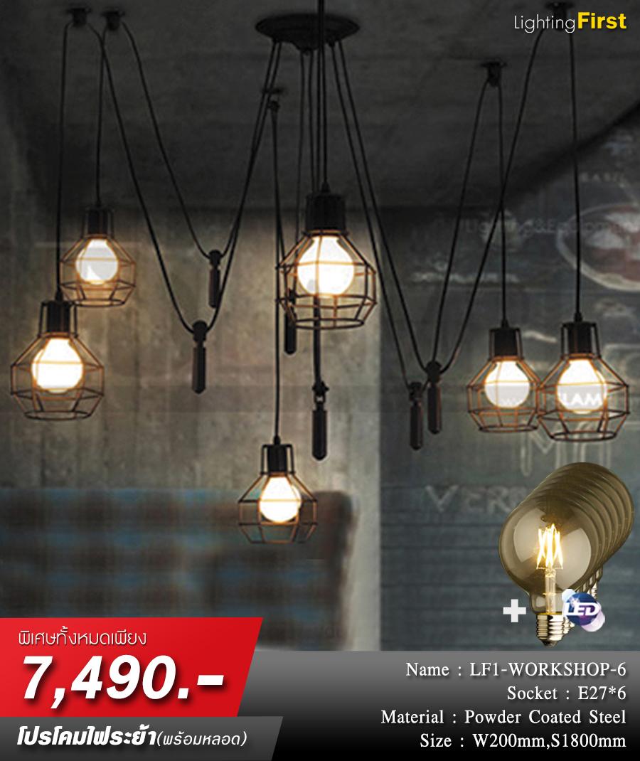 โคมไฟระย้า โคมไฟเพดาน โคมไฟวินเทจ โคมไฟลอฟท์ LOFT LFB1022