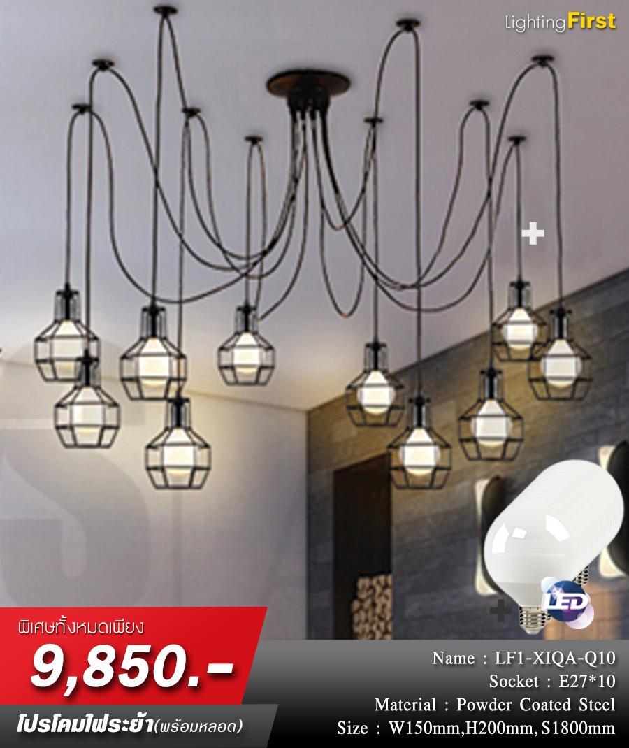 โคมไฟระย้า โคมไฟเพดาน โคมไฟวินเทจ โคมไฟลอฟท์ LOFT LFB1024