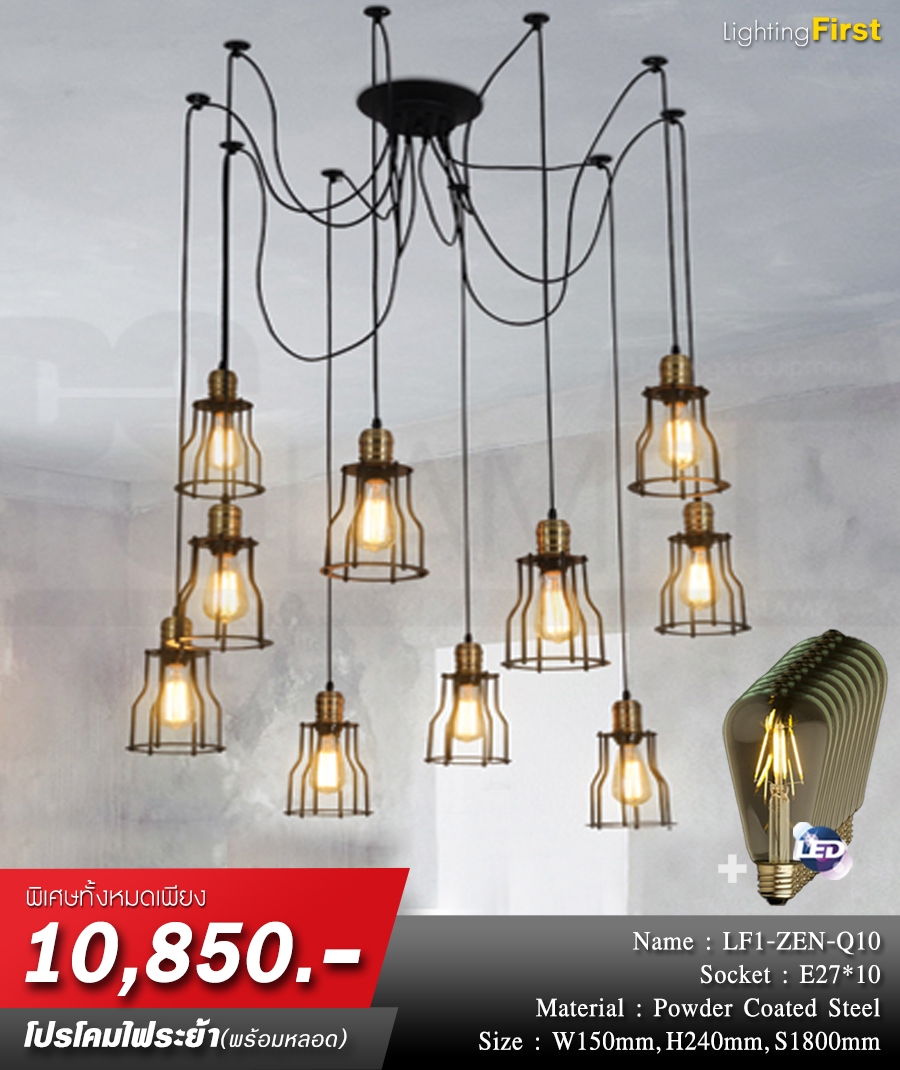 โคมไฟระย้า โคมไฟเพดาน โคมไฟวินเทจ โคมไฟลอฟท์ LOFT LFB1026