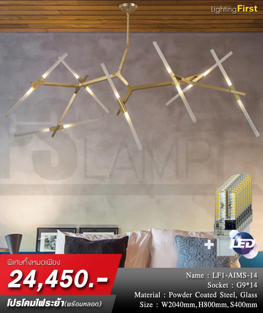 โคมไฟระย้า โคมไฟเพดาน โคมไฟแขวน โคมไฟโมเดิร์น โคมไฟช่อ LFC1002