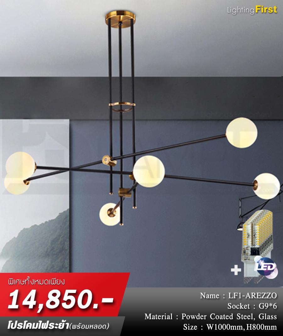 โคมไฟระย้า โคมไฟเพดาน โคมไฟแขวน โคมไฟโมเดิร์น โคมไฟช่อ LFC1003