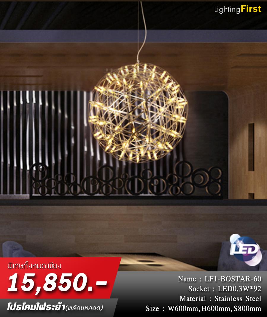 โคมไฟระย้า โคมไฟเพดาน โคมไฟแขวน โคมไฟโมเดิร์น โคมไฟช่อ LFC1005