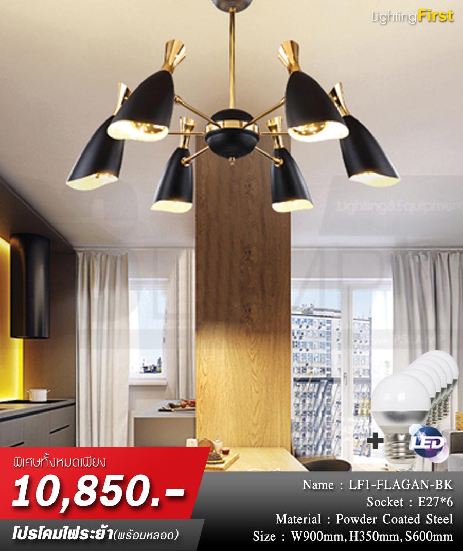 โคมไฟระย้า โคมไฟเพดาน โคมไฟแขวน โคมไฟโมเดิร์น โคมไฟช่อ LFC1008