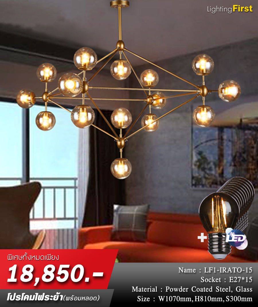 โคมไฟระย้า โคมไฟเพดาน โคมไฟแขวน โคมไฟโมเดิร์น โคมไฟช่อ LFC1012