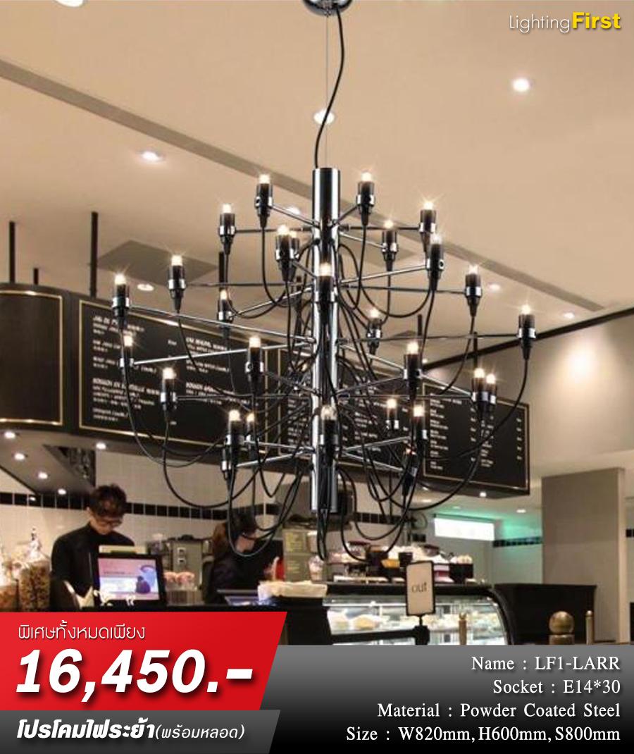 โคมไฟระย้า โคมไฟเพดาน โคมไฟแขวน โคมไฟโมเดิร์น โคมไฟช่อ LFC1013