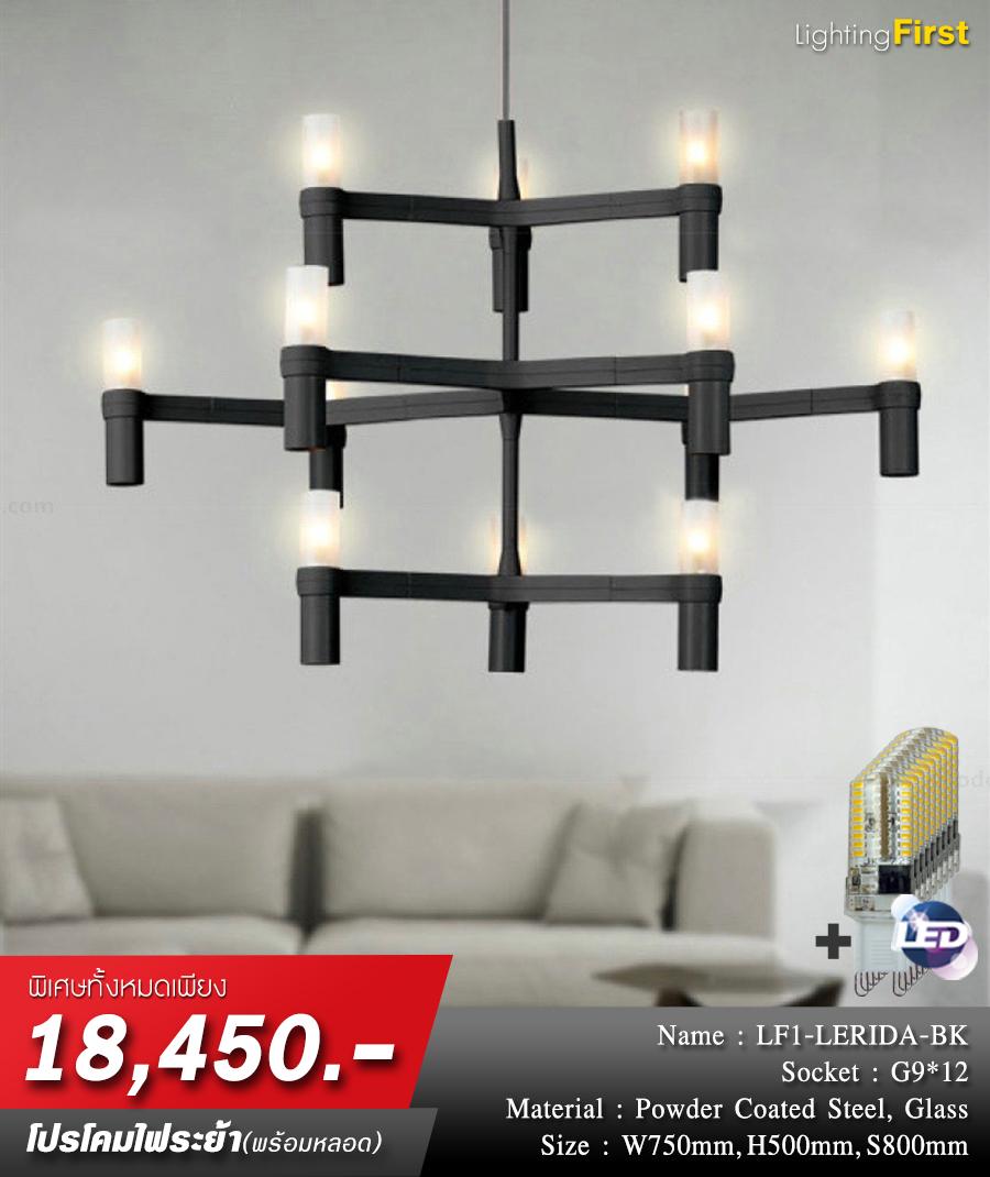 โคมไฟระย้า โคมไฟเพดาน โคมไฟแขวน โคมไฟโมเดิร์น โคมไฟช่อ LFC1014