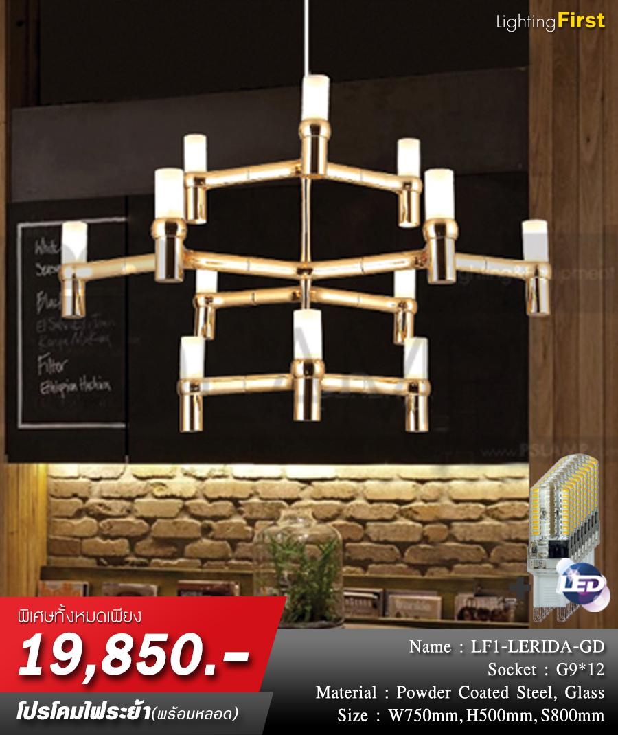 โคมไฟระย้า โคมไฟเพดาน โคมไฟแขวน โคมไฟโมเดิร์น โคมไฟช่อ LFC1015