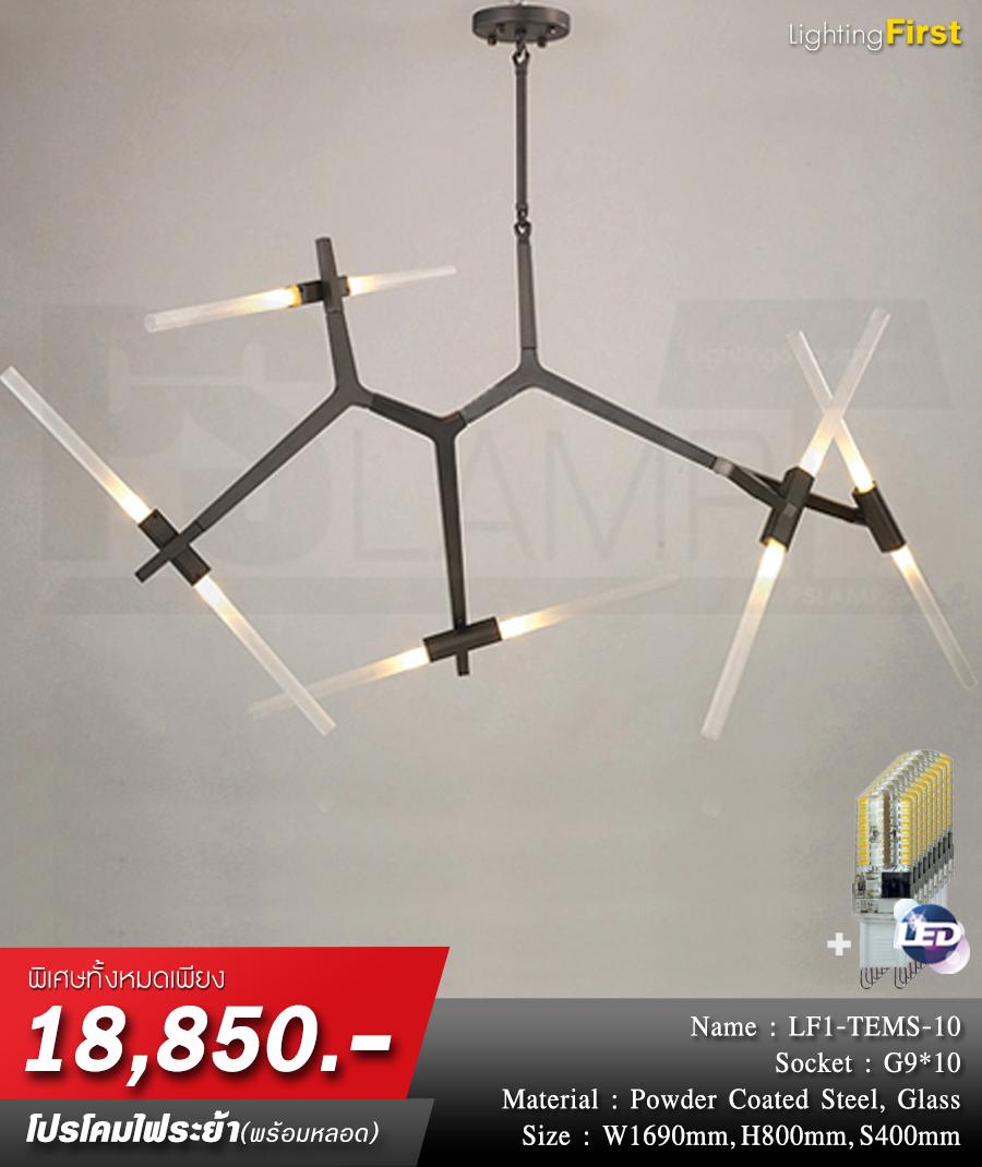 โคมไฟระย้า โคมไฟเพดาน โคมไฟแขวน โคมไฟโมเดิร์น โคมไฟช่อ LFC1023