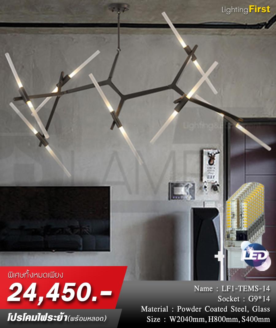 โคมไฟระย้า โคมไฟเพดาน โคมไฟแขวน โคมไฟโมเดิร์น โคมไฟช่อ LFC1024