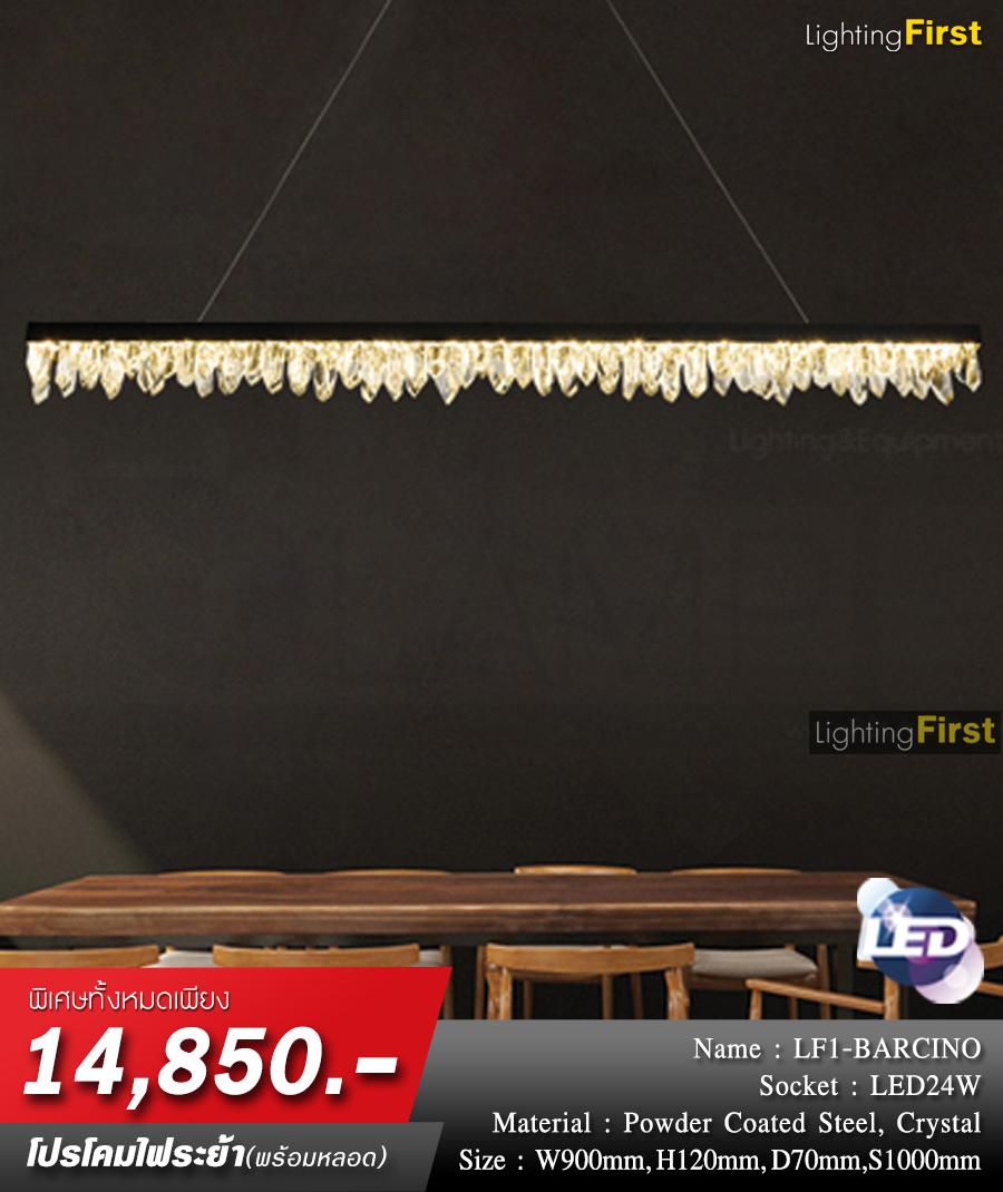 โคมไฟระย้า โคมไฟเพดาน โคมไฟแขวน โคมไฟโมเดิร์น โคมไฟช่อ LFC1028