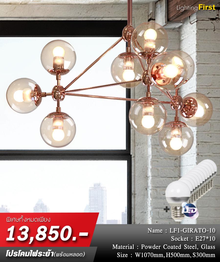 โคมไฟระย้า โคมไฟเพดาน โคมไฟแขวน โคมไฟโมเดิร์น โคมไฟช่อ LFC1032