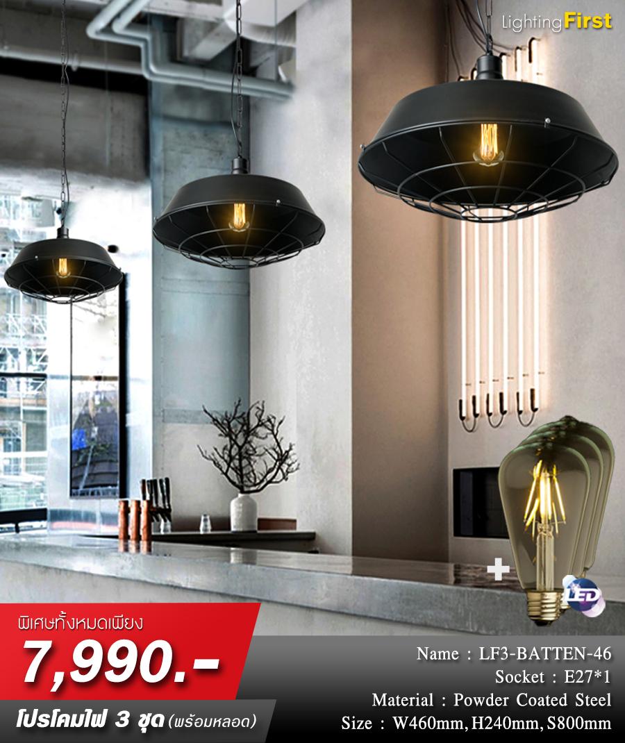 โคมไฟเพดาน โคมไฟห้อย โคมไฟแขวน LFA1003