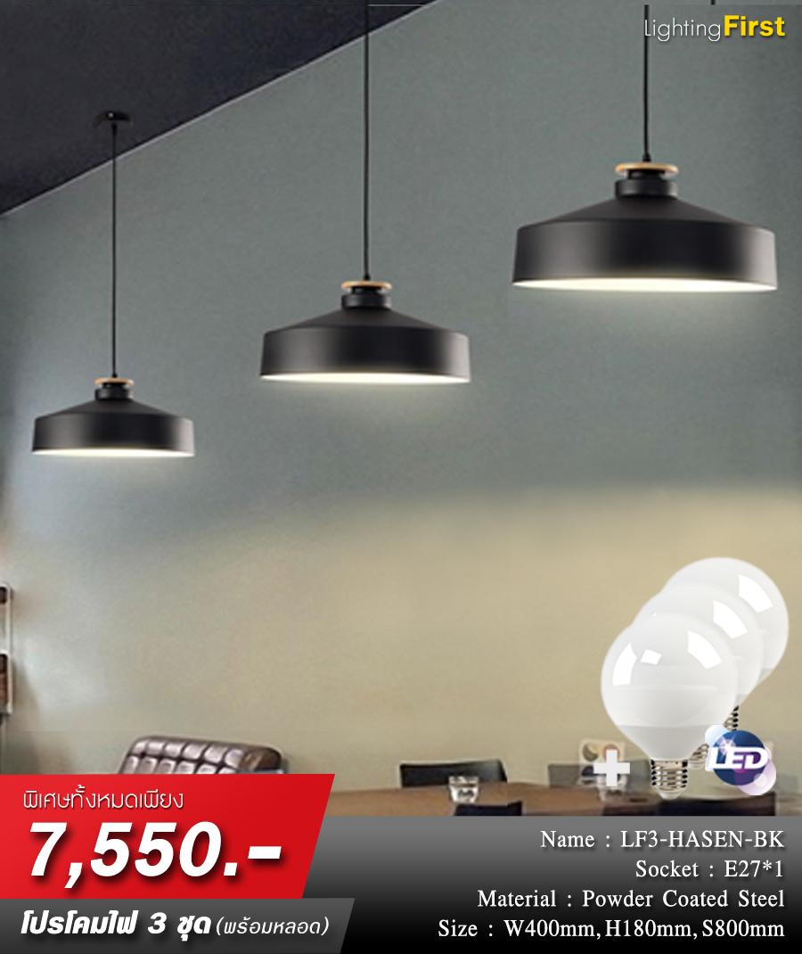 โคมไฟเพดาน โคมไฟห้อย โคมไฟแขวน LFA1014