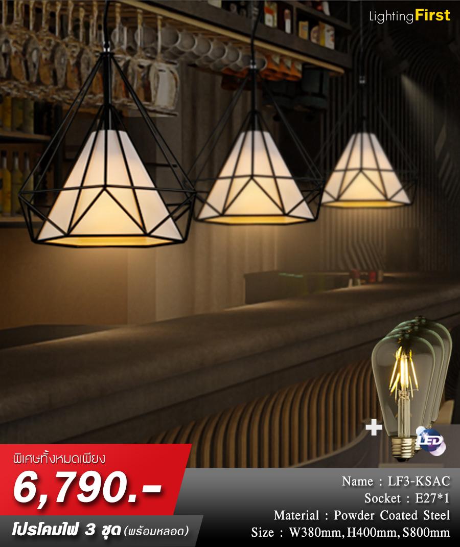 โคมไฟเพดาน โคมไฟห้อย โคมไฟแขวน LFA1019