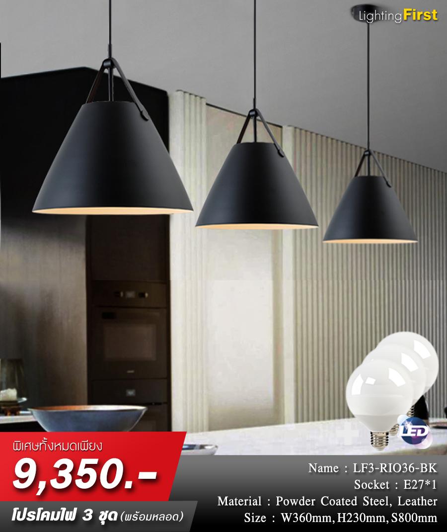 โคมไฟเพดาน โคมไฟห้อย โคมไฟแขวน LFA1023