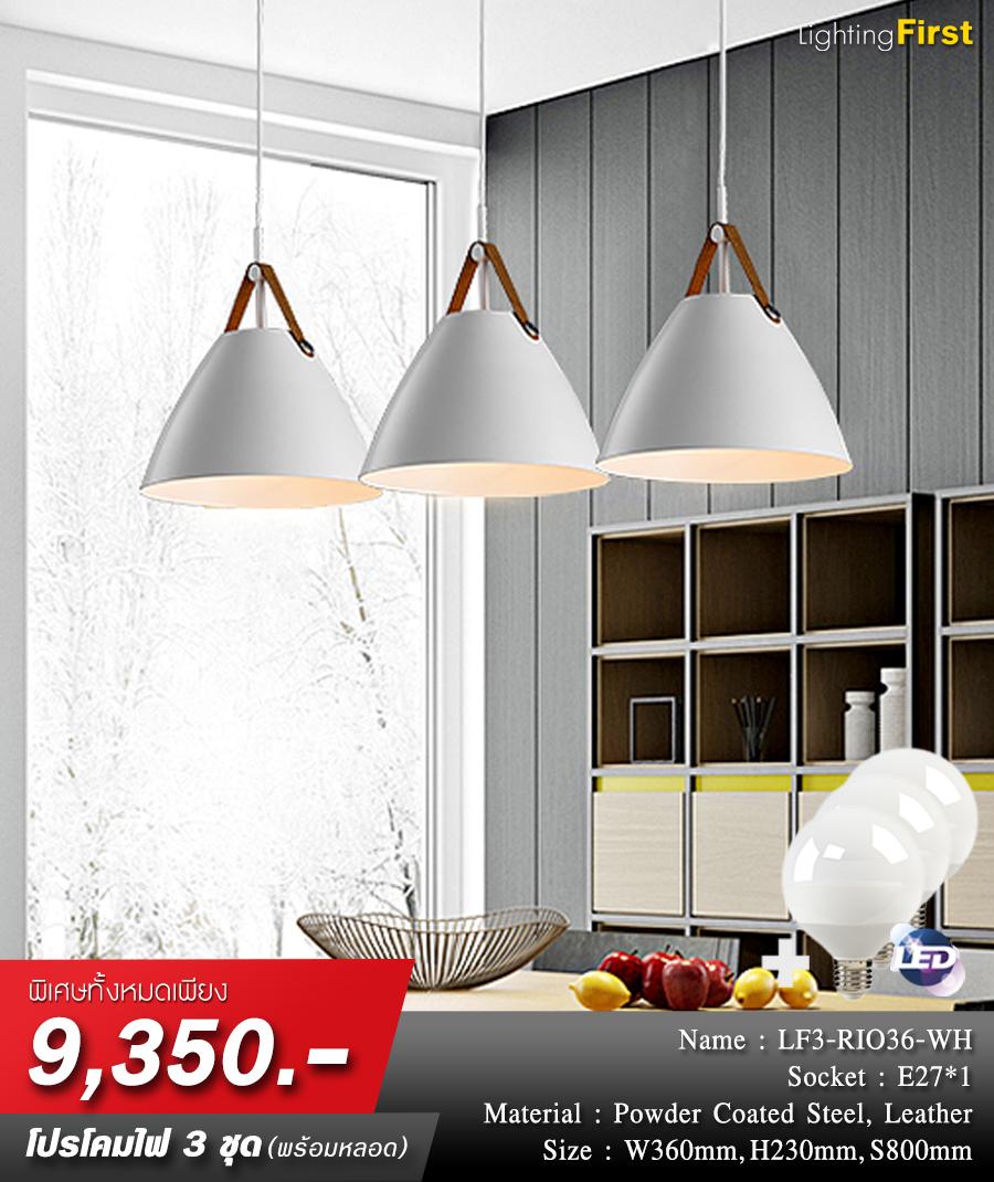 โคมไฟเพดาน โคมไฟห้อย โคมไฟแขวน LFA1026