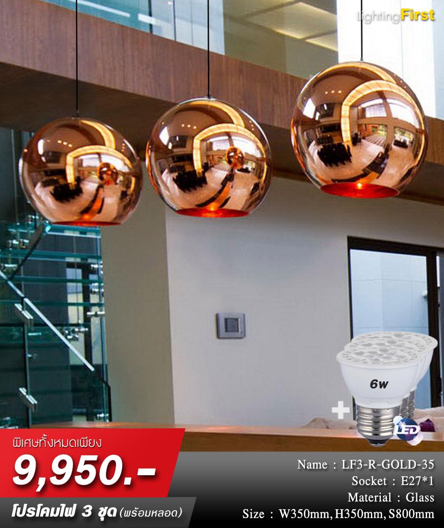 โคมไฟเพดาน โคมไฟห้อย โคมไฟแขวน LFA1028