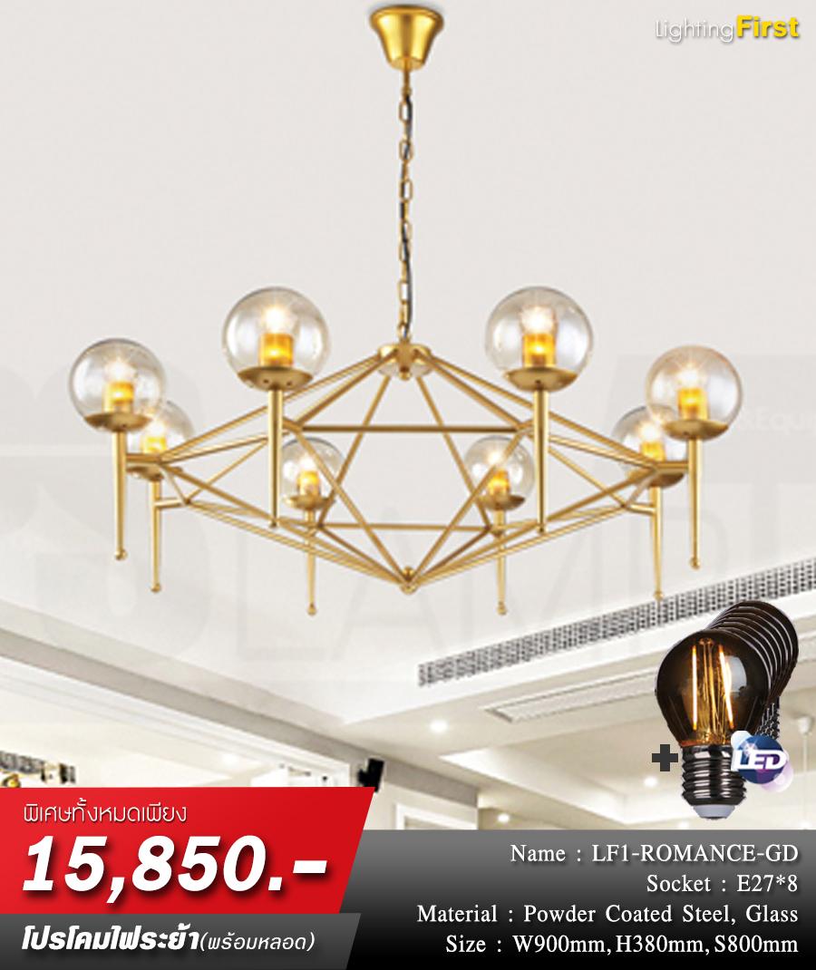 โคมไฟระย้า โคมไฟเพดาน โคมไฟแขวน โคมไฟโมเดิร์น โคมไฟช่อ LFC1035 ROMANCE-GD