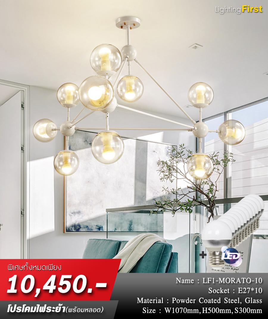 โคมไฟระย้า โคมไฟเพดาน โคมไฟแขวน โคมไฟโมเดิร์น โคมไฟช่อ LFC1036 MORATO-10
