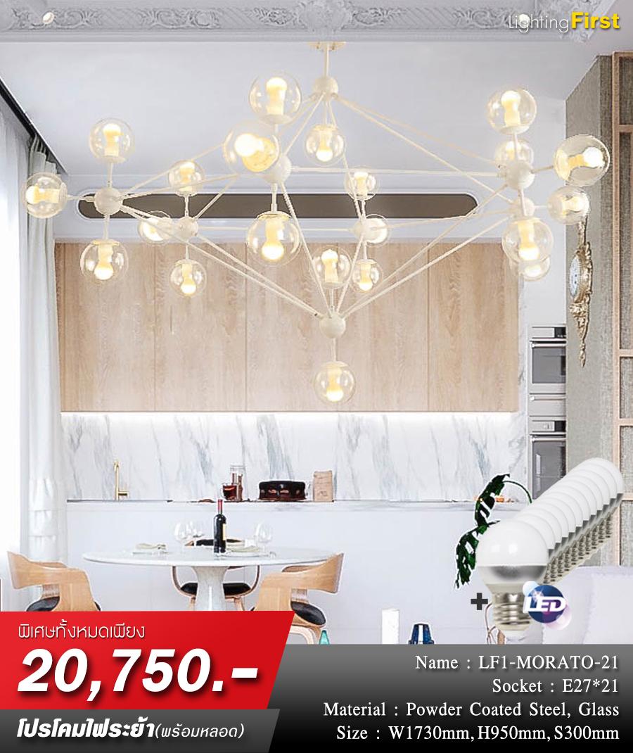โคมไฟระย้า โคมไฟเพดาน โคมไฟแขวน โคมไฟโมเดิร์น โคมไฟช่อ LFC1038 MORATO-21