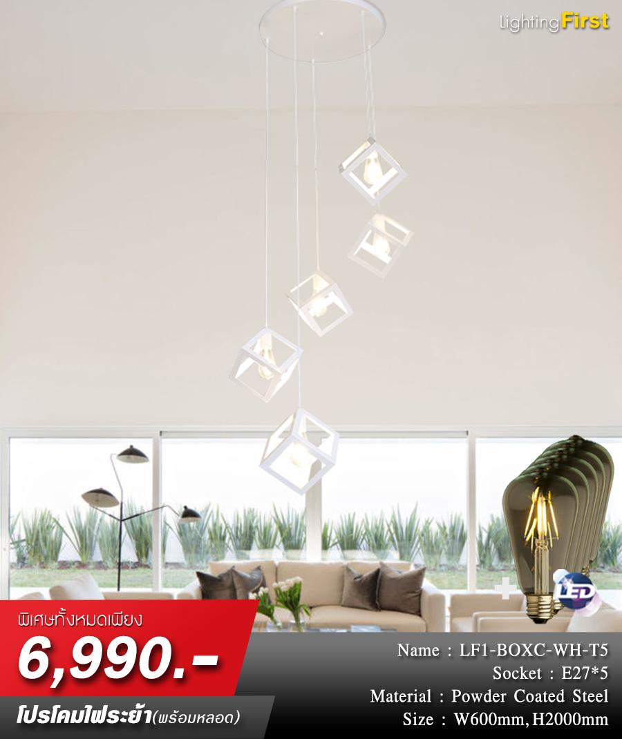ร้านขายโคมไฟ-ร้านโคมไฟ-โคมไฟห้อย-โคมไฟเพดาน-โคมไฟระย้า-LF1-BOCX-WH-T5