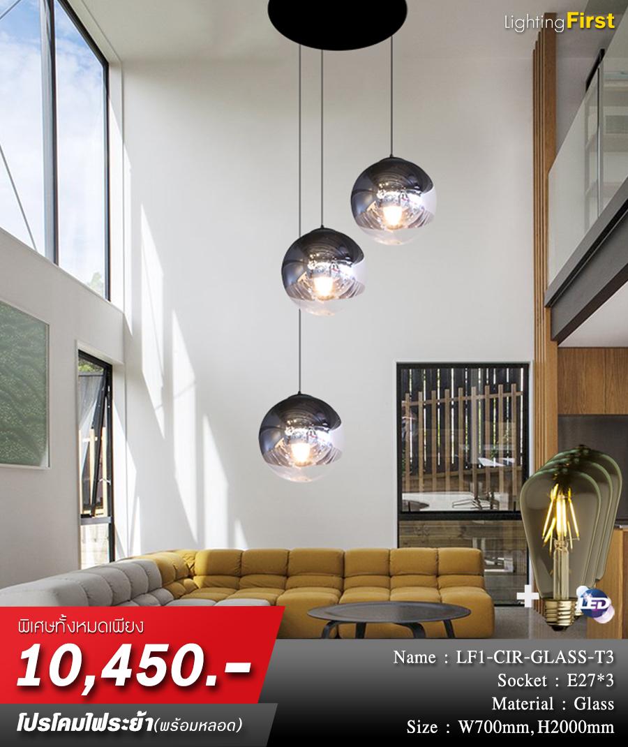 ร้านขายโคมไฟ-ร้านโคมไฟ-โคมไฟห้อย-โคมไฟเพดาน-โคมไฟระย้า-LF1-CIR-GLASS-T3