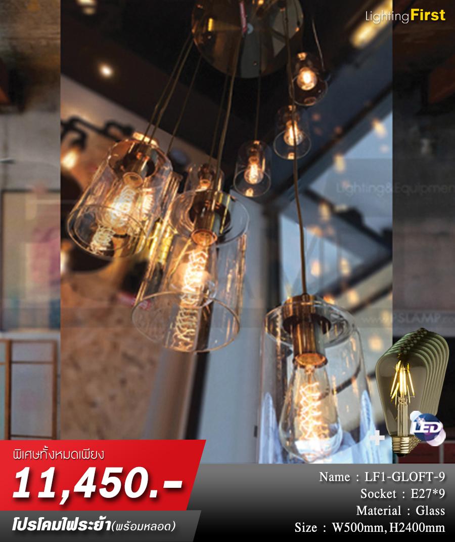 ร้านขายโคมไฟ-ร้านโคมไฟ-โคมไฟห้อย-โคมไฟเพดาน-โคมไฟระย้า-LF1-GLOFT-9