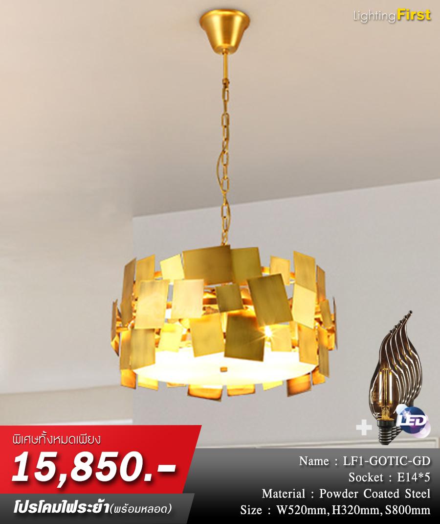 ร้านขายโคมไฟ-ร้านโคมไฟ-โคมไฟห้อย-โคมไฟเพดาน-โคมไฟระย้า-LF1-GOTIC-GD
