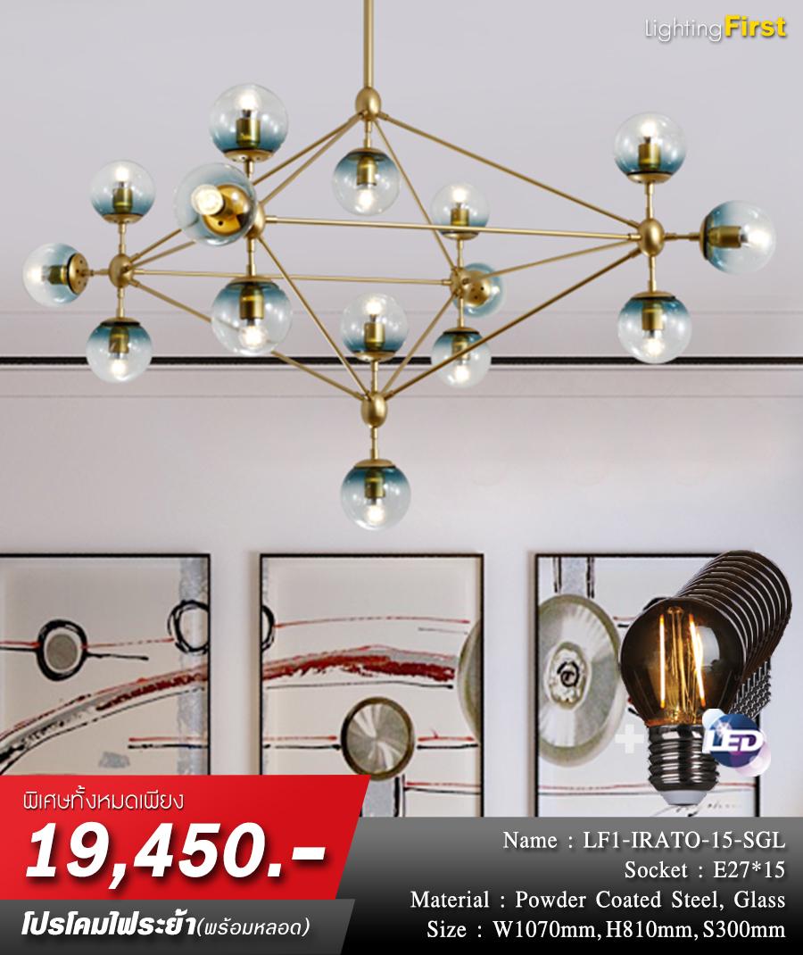 ร้านขายโคมไฟ-ร้านโคมไฟ-โคมไฟห้อย-โคมไฟเพดาน-โคมไฟระย้า-LF1-IRATO-15-SGL