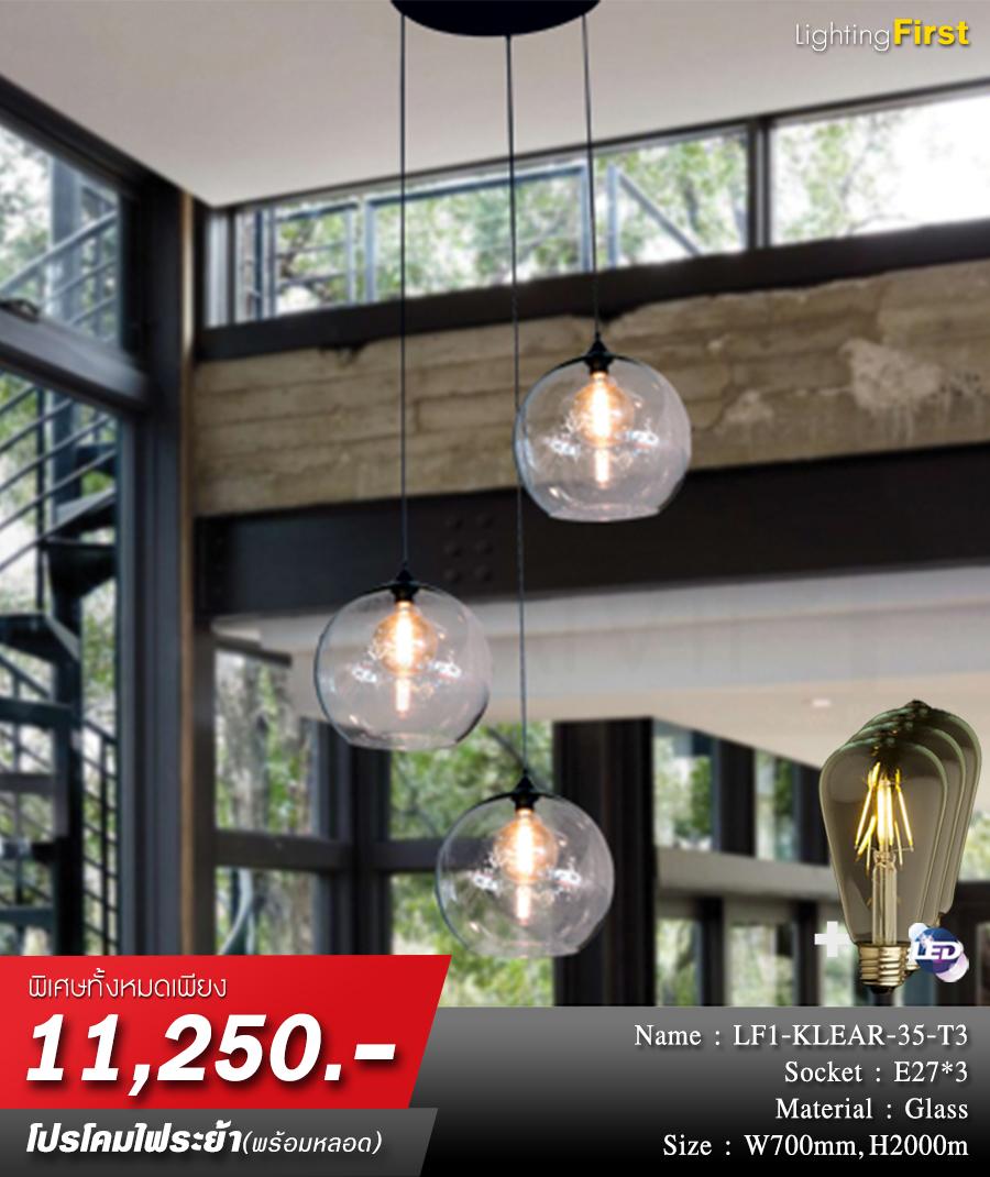 ร้านขายโคมไฟ-ร้านโคมไฟ-โคมไฟห้อย-โคมไฟเพดาน-โคมไฟระย้า-LF1-KLEAR-35-T3