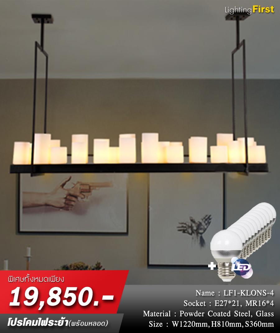 ร้านขายโคมไฟ-ร้านโคมไฟ-โคมไฟห้อย-โคมไฟเพดาน-โคมไฟระย้า-LF1-KLONS-4
