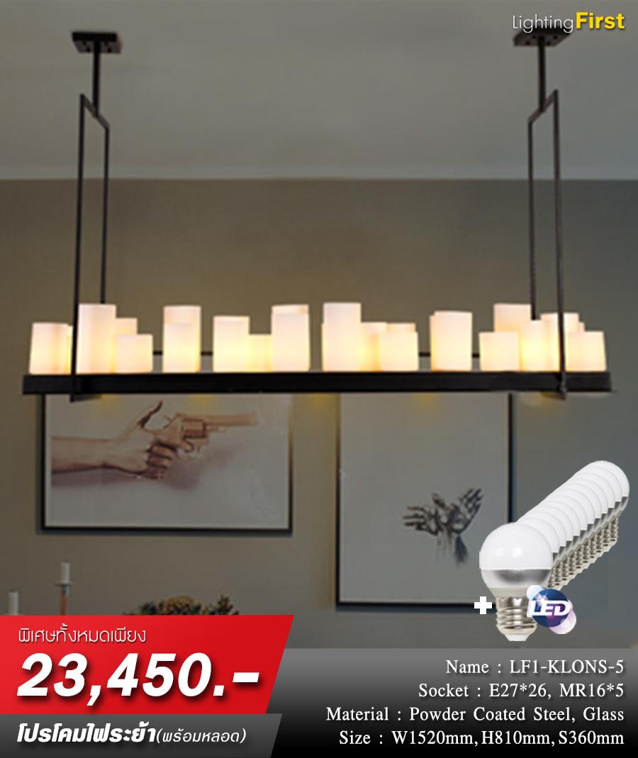 ร้านขายโคมไฟ-ร้านโคมไฟ-โคมไฟห้อย-โคมไฟเพดาน-โคมไฟระย้า-LF1-KLONS-5
