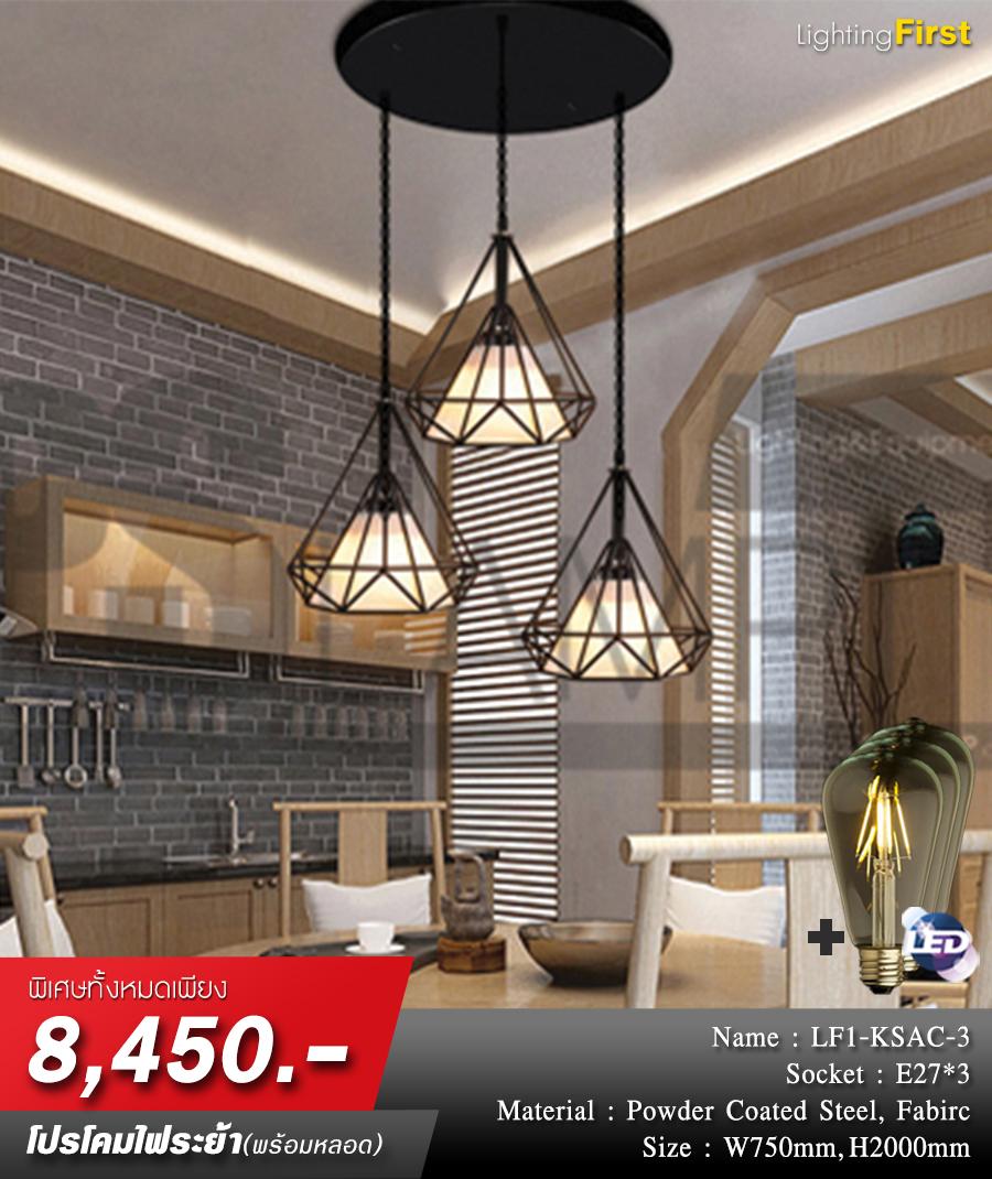 ร้านขายโคมไฟ-ร้านโคมไฟ-โคมไฟห้อย-โคมไฟเพดาน-โคมไฟระย้า-LF1-KSAC-3