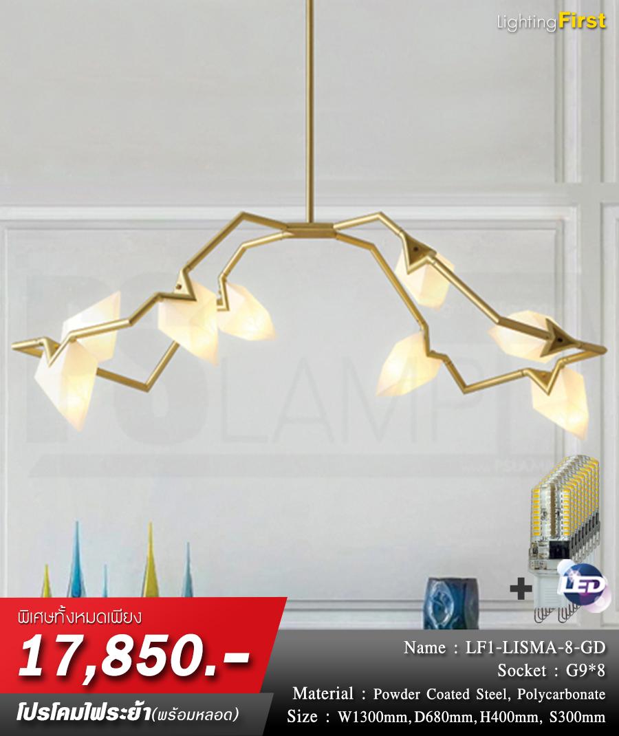 ร้านขายโคมไฟ-ร้านโคมไฟ-โคมไฟห้อย-โคมไฟเพดาน-โคมไฟระย้า-LF1-LISMA-8-GD