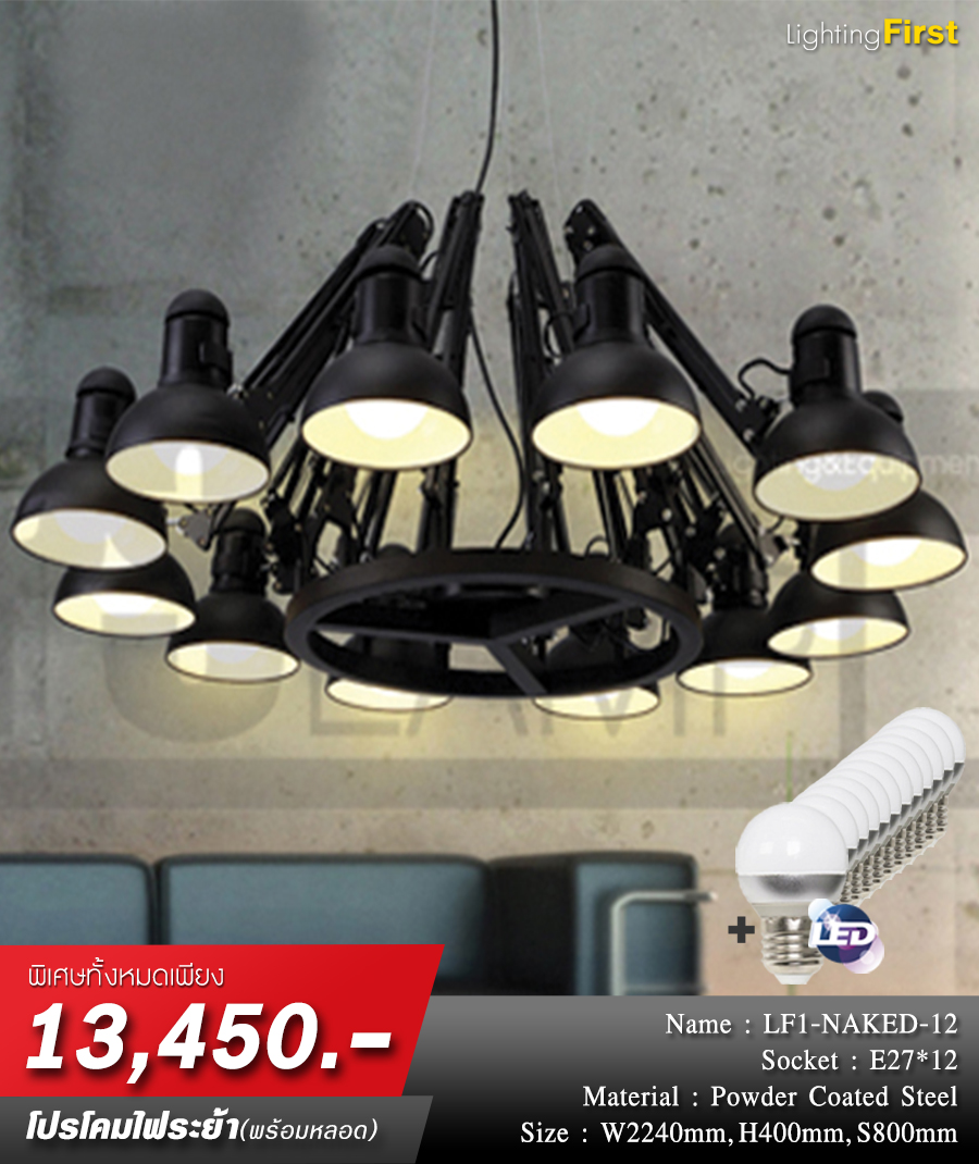 ร้านขายโคมไฟ-ร้านโคมไฟ-โคมไฟห้อย-โคมไฟเพดาน-โคมไฟระย้า-LF1-NAKED-12