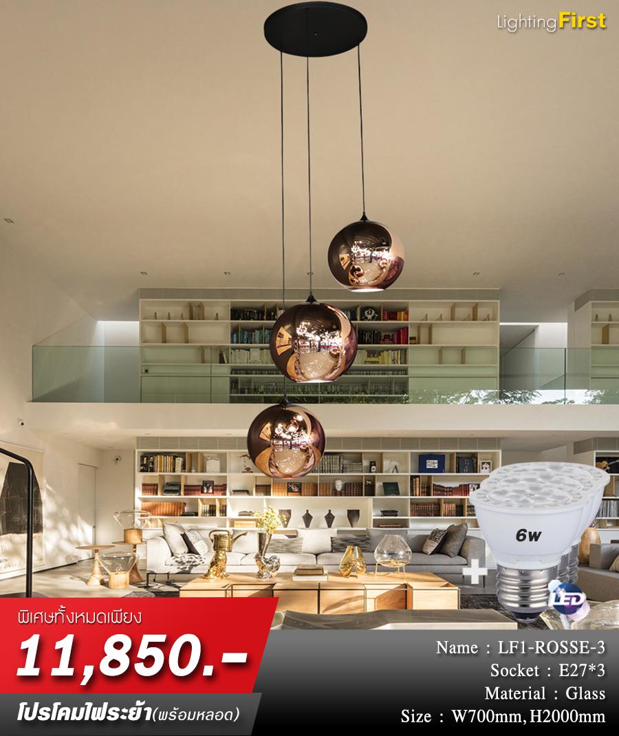 ร้านขายโคมไฟ-ร้านโคมไฟ-โคมไฟห้อย-โคมไฟเพดาน-โคมไฟระย้า-LF1-ROSSE