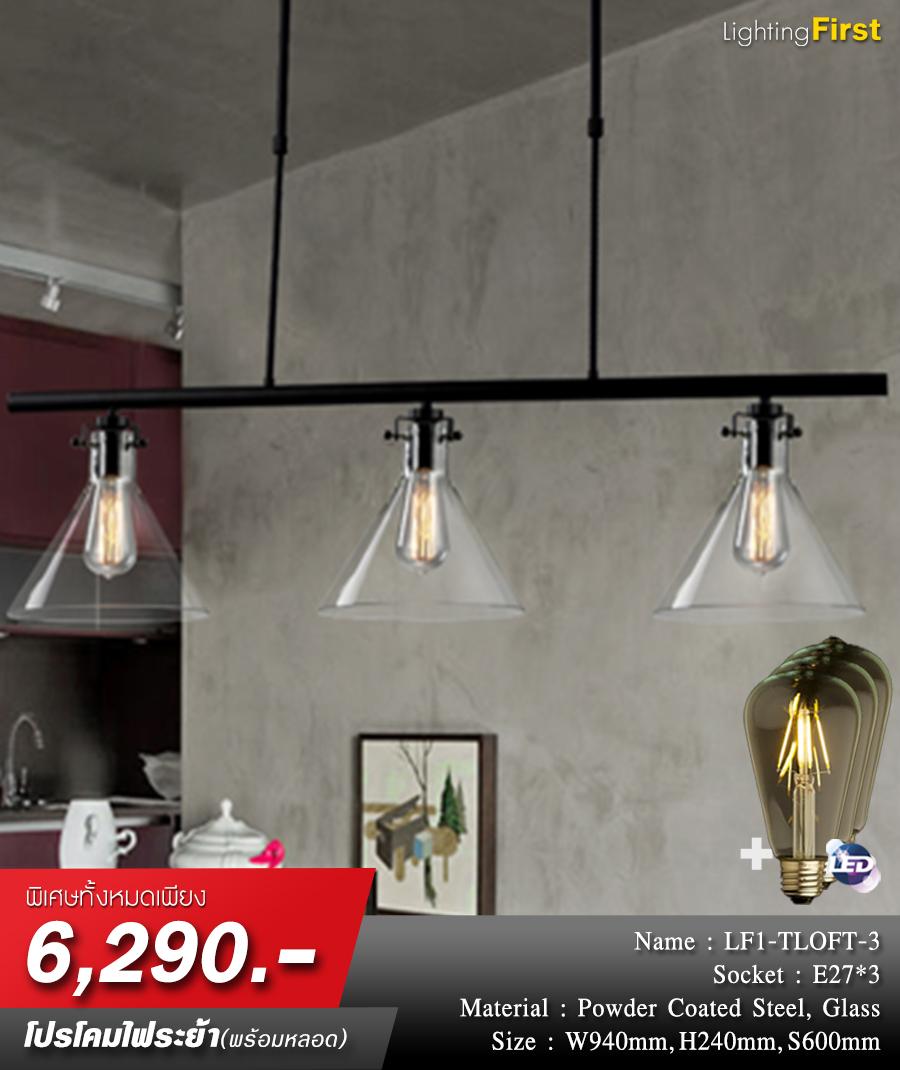 ร้านขายโคมไฟ-ร้านโคมไฟ-โคมไฟห้อย-โคมไฟเพดาน-โคมไฟระย้า-LF1-TLOFT-3