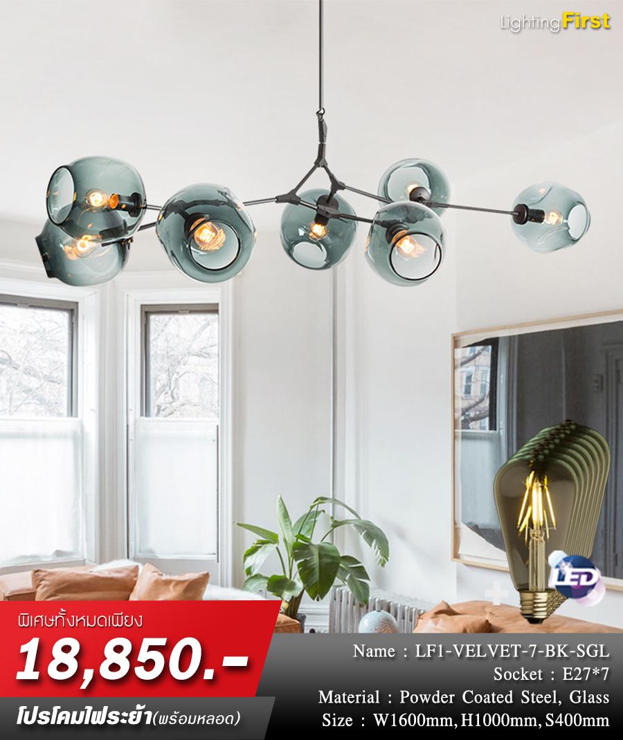 ร้านขายโคมไฟ-ร้านโคมไฟ-โคมไฟห้อย-โคมไฟเพดาน-โคมไฟระย้า-LF1-VELVET-7-BK-SGL