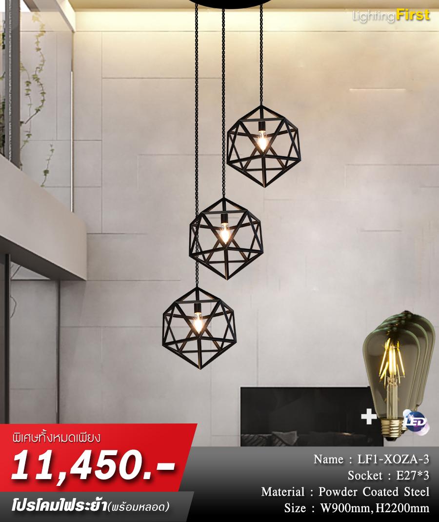 ร้านขายโคมไฟ-ร้านโคมไฟ-โคมไฟห้อย-โคมไฟเพดาน-โคมไฟระย้า-LF1-XOZA-3