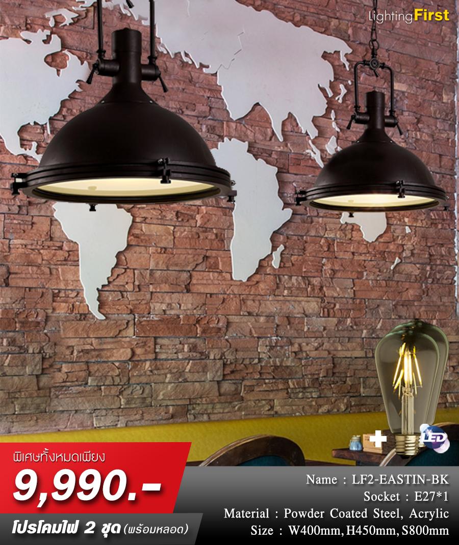 ร้านขายโคมไฟ-ร้านโคมไฟ-โคมไฟห้อย-โคมไฟเพดาน-โคมไฟระย้า-LF2-EASTIN-BK