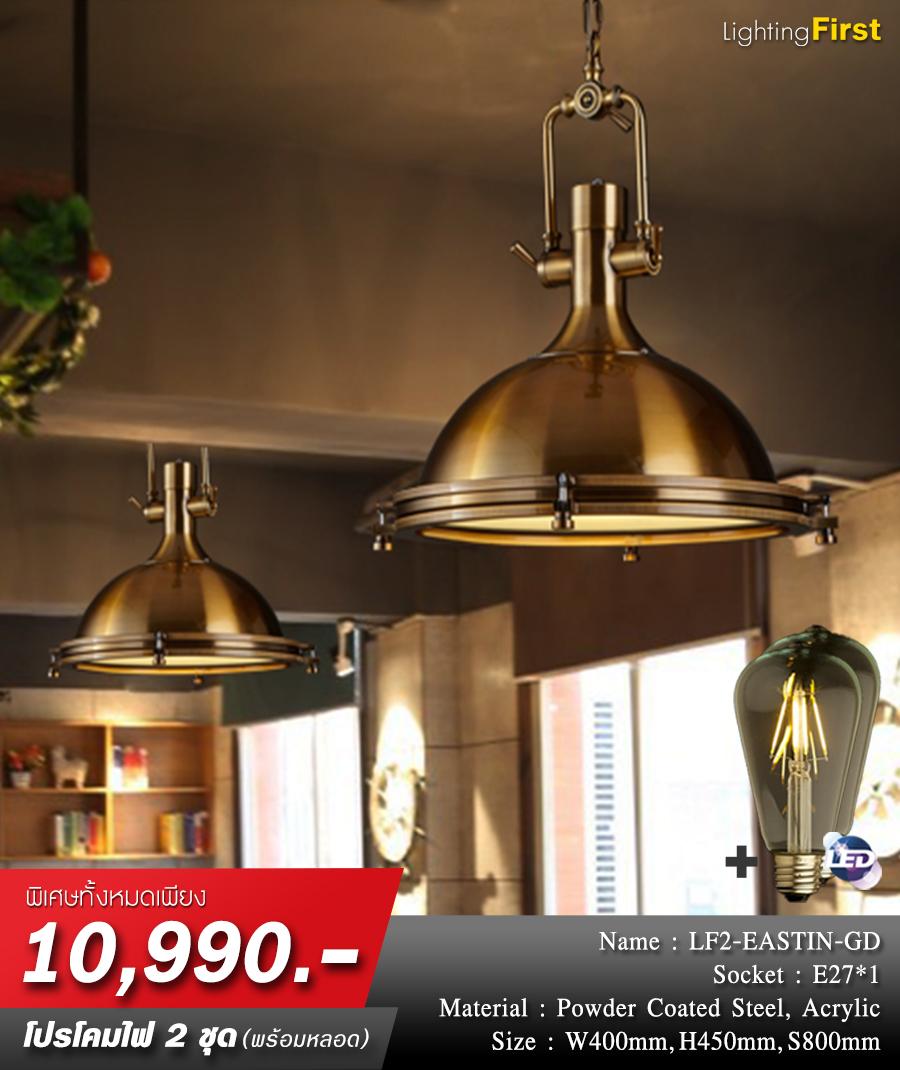 ร้านขายโคมไฟ-ร้านโคมไฟ-โคมไฟห้อย-โคมไฟเพดาน-โคมไฟระย้า-LF2-EASTIN-GD