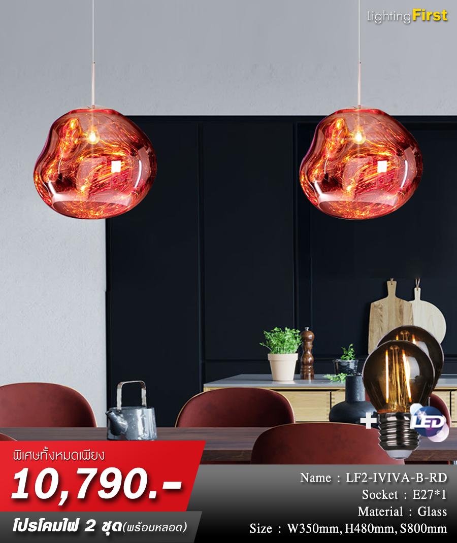 ร้านขายโคมไฟ-ร้านโคมไฟ-โคมไฟห้อย-โคมไฟเพดาน-โคมไฟระย้า-LF2-IVIVA-B-RD
